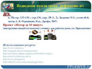 Подведение итогов урока , рефлексия, д/з Д/З: п. 58,стр. 133-136 ; стр.136, упр.