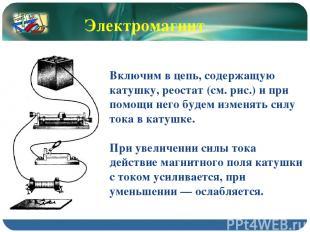 Включим в цепь, содержащую катушку, реостат (см. рис.) и при помощи него будем и