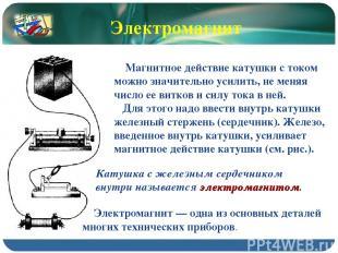 Магнитное действие катушки с током можно значительно усилить, не меняя число ее