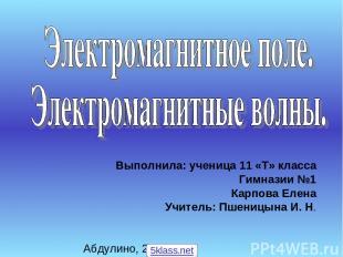 Выполнила: ученица 11 «Т» класса Гимназии №1 Карпова Елена Учитель: Пшеницына И.