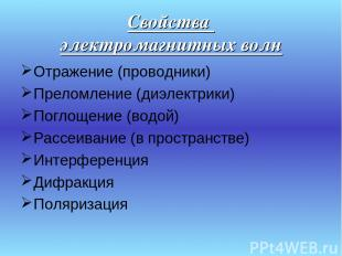 Свойства электромагнитных волн Отражение (проводники) Преломление (диэлектрики)