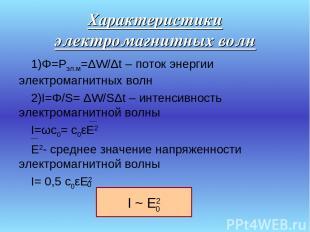 Характеристики электромагнитных волн Φ=Рэл.м=ΔW/Δt – поток энергии электромагнит