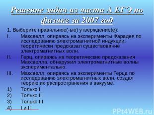 Решение задач из части А ЕГЭ по физике за 2007 год 1. Выберите правильное(-ые) у
