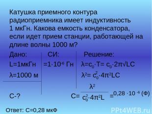 Катушка приемного контура радиоприемника имеет индуктивность 1 мкГн. Какова емко