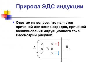 Природа ЭДС индукции Ответим на вопрос, что является причиной движения зарядов,