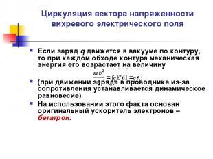 Циркуляция вектора напряженности вихревого электрического поля Если заряд q движ