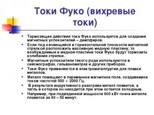 Токи Фуко (вихревые токи) Тормозящее действие тока Фуко используется для создани