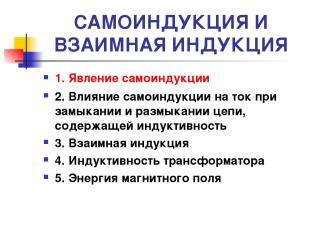 САМОИНДУКЦИЯ И ВЗАИМНАЯ ИНДУКЦИЯ 1. Явление самоиндукции 2. Влияние самоиндукции