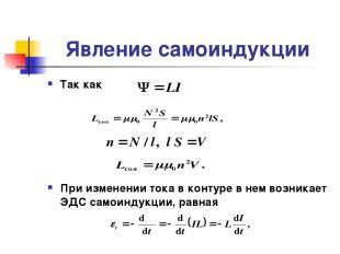 Явление самоиндукции Так как При изменении тока в контуре в нем возникает ЭДС са