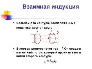 Взаимная индукция Возьмем два контура, расположенные недалеко друг от друга В пе