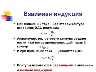 Взаимная индукция При изменении тока во втором контуре наводится ЭДС индукции Ан
