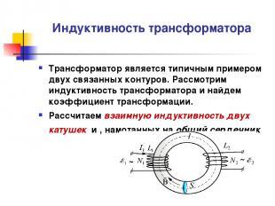 Индуктивность трансформатора Трансформатор является типичным примером двух связа