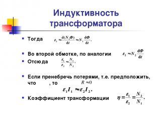 Индуктивность трансформатора Тогда Во второй обмотке, по аналогии Отсюда Если пр