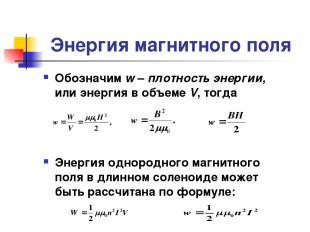 Энергия магнитного поля Обозначим w – плотность энергии, или энергия в объеме V,