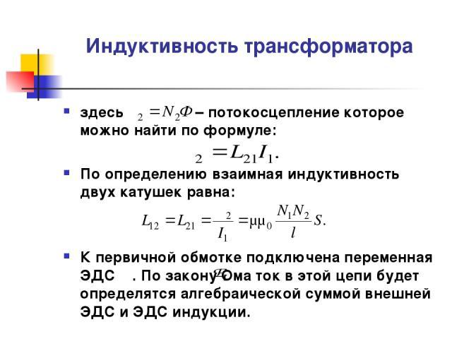 Индуктивность трансформатора здесь – потокосцепление которое можно найти по формуле: По определению взаимная индуктивность двух катушек равна: К первичной обмотке подключена переменная ЭДС . По закону Ома ток в этой цепи будет определятся алгебраиче…