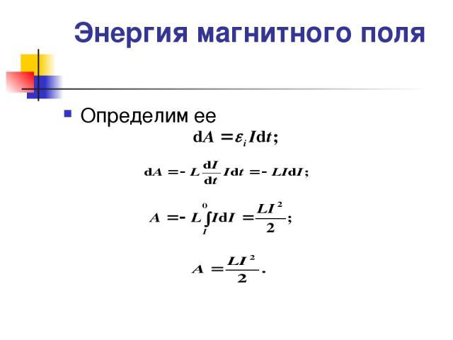 Энергия магнитного поля Определим ее