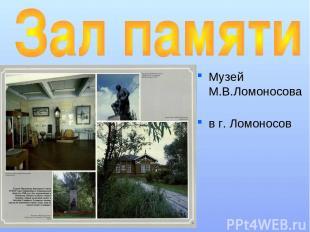 Музей М.В.Ломоносова в г. Ломоносов