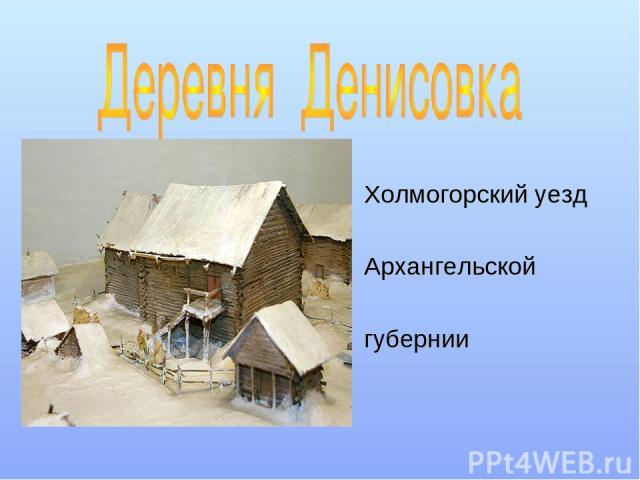 Холмогорский уезд Архангельской губернии