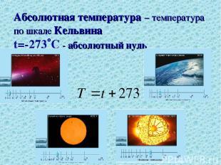 Абсолютная температура – температура по шкале Кельвина t=-273 C - абсолютный нул
