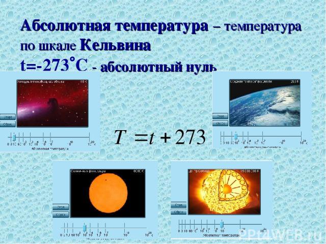 Абсолютная температура – температура по шкале Кельвина t=-273 C - абсолютный нуль