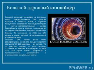 Большой адронный коллайдер Большой адронный коллайдер на встречных пучках, предн