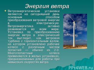 Энергия ветра Ветроэнергетические установки являются на сегодняшний день основны