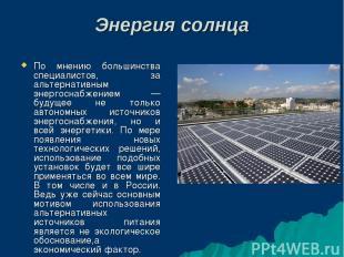 Энергия солнца По мнению большинства специалистов, за альтернативным энергоснабж