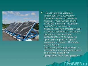 Не отставая от мировых тенденций использования альтернативных источников энергии