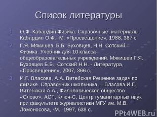Список литературы О.Ф. Кабардин Физика. Справочные материалы.- Кабардин О.Ф.- М.