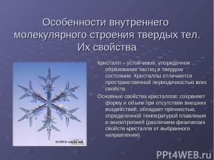 Особенности внутреннего молекулярного строения твердых тел. Их свойства Кристалл