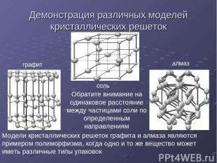 Демонстрация различных моделей кристаллических решеток Обратите внимание на один