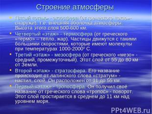 Строение атмосферы Пятый «этаж» - экзосфера (от греческого «экзо»- снаружи), т.е