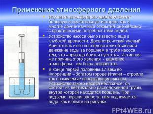Изучение атмосферного давления имеет большую и поучительную историю, как и многи