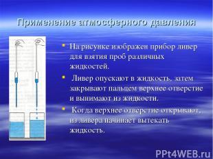 Применение атмосферного давления На рисунке изображен прибор ливер для взятия пр