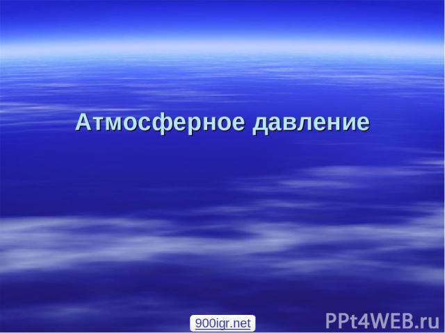 Атмосферное давление 900igr.net