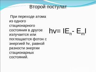 При переходе атома из одного стационарного состояния в другое излучается или пог