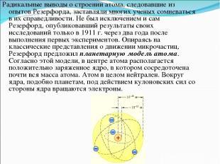 Радикальные выводы о строении атома, следовавшие из опытов Резерфорда, заставлял