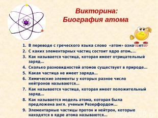 Викторина: Биография атома В переводе с греческого языка слово «атом» означает…