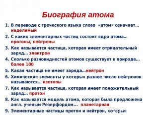 Биография атома В переводе с греческого языка слово «атом» означает… неделимый С