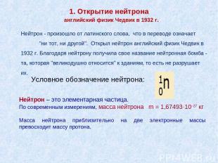 1. Открытие нейтрона Нейтрон – это элементарная частица. По современным измерени