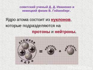 Ядро атома состоит из нуклонов, которые подразделяются на протоны и нейтроны. со