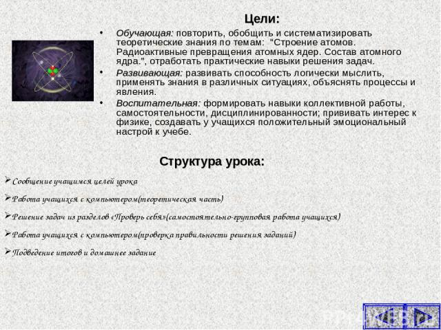 Цели: Обучающая: повторить, обобщить и систематизировать теоретические знания по темам: