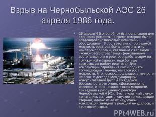 Взрыв на Чернобыльской АЭС 26 апреля 1986 года. 25 апреля 4-й энергоблок был ост