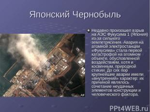 Японский Чернобыль Недавно произошел взрыв на АЭС Фукусима 1 (Япония) из-за силь