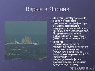 """Взрыв в Японии На станции """"Фукусима-1"""", расположенной в одноименной префектуре,"""
