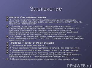 Заключение Факторы «За» атомные станции: 1. Атомная энергетика является на сегод
