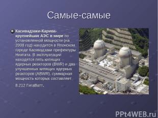 Самые-самые Касивадзаки-Карива-крупнейшая АЭС в мире по установленной мощности (