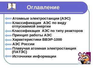 Оглавление Атомные электростанции (АЭС) Классификация АЭС по виду отпускаемой эн