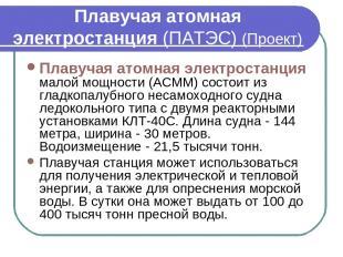 Плавучая атомная электростанция (ПАТЭС) (Проект) Плавучая атомная электростанция
