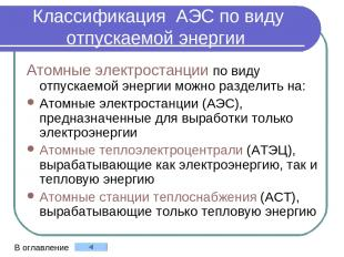 Классификация АЭС по виду отпускаемой энергии Атомные электростанции по виду отп